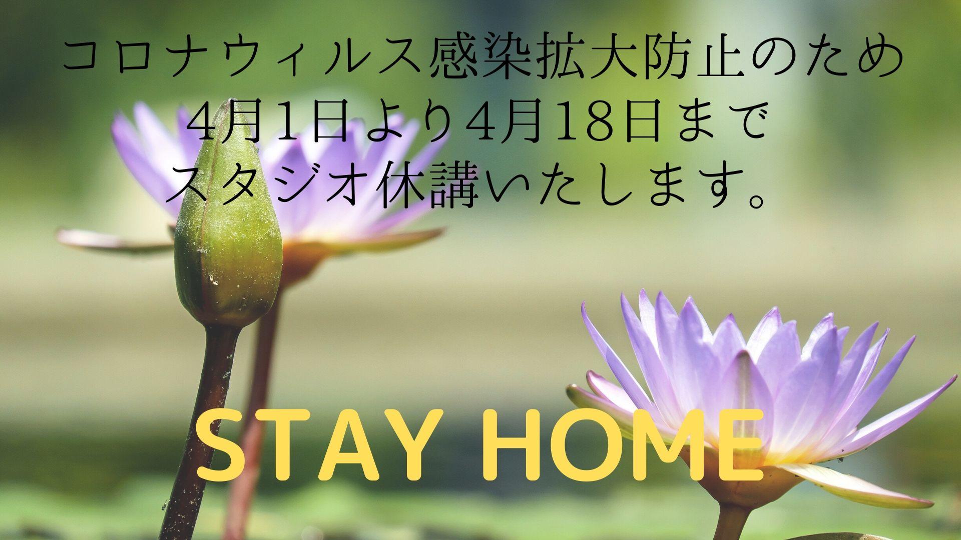 スタジオよりお知らせ 〜休講のご案内〜