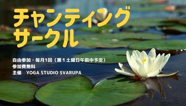 チャンティング・オンラインサークル By SVARUPA