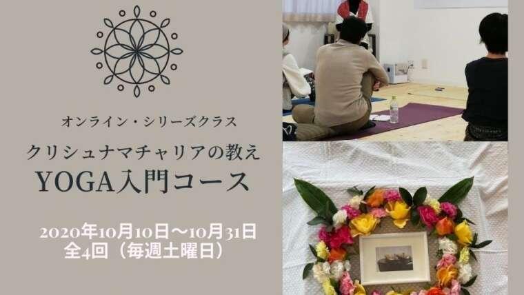 オンライン特別シリーズクラス~クリシュナマチャリアの教えYOGA入門コース~