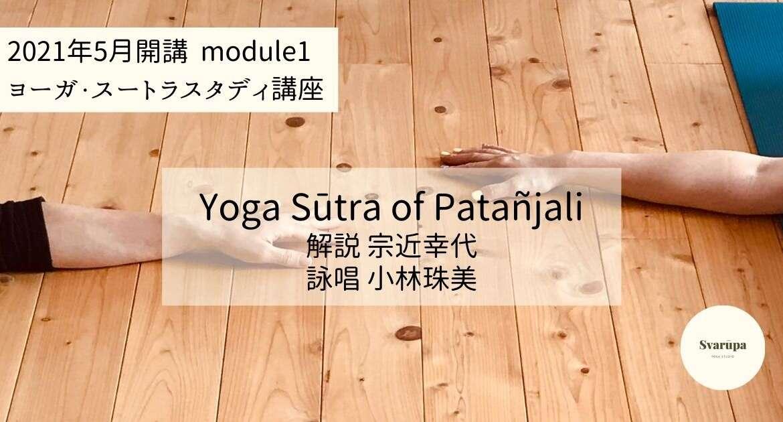 【受付終了】~ヨーガ・スートラスタディ講座~