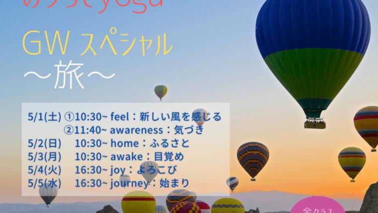 おうちでyoga GWスペシャル ~旅~
